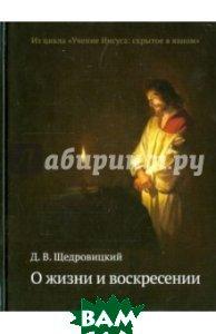 Купить О жизни и воскресении, Теревинф, Щедровицкий Дмитрий Владимирович, 978-5-4212-0328-5