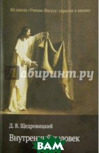 Внутренний человек, Теревинф, Щедровицкий Дмитрий Владимирович, 978-5-4212-0329-2  - купить со скидкой