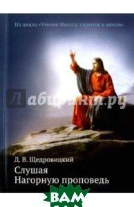 Купить Слушая Нагорную проповедь, Теревинф, Щедровицкий Дмитрий Владимирович, 978-5-4212-0338-4