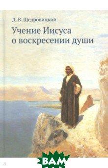 Купить Учение Иисуса о воскресении души, Теревинф, Щедровицкий Дмитрий Владимирович, 978-5-4212-0501-2
