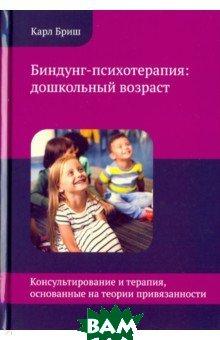 Купить Биндунг-психотерапия. Дошкольный возраст, Теревинф, Бриш Карл Хайнц, 978-5-4212-0510-4