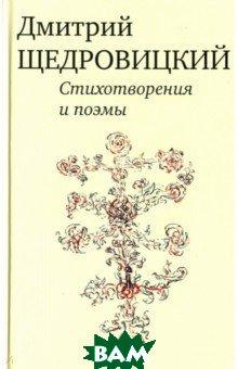 Купить Стихотворения и поэмы, Теревинф, Щедровицкий Дмитрий Владимирович, 978-5-4212-0511-1