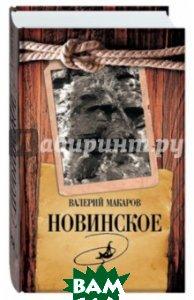 Купить Новинское, Книжный Клуб Книговек, Макаров Валерий Викторович, 978-5-4224-0398-1