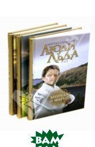 Люди льда: сага. Собрание сочинений в 47 томах. Тома 45-47