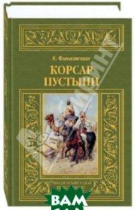 Купить Корсар пустыни, Книжный Клуб Книговек, Фалькенгорст Карл, 978-5-4224-0664-7