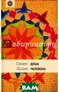 Купить Душа человека, Книжный Клуб Книговек, Франк Семен Людвигович, 978-5-4224-1007-1