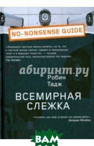 Купить Всемирная слежка, Книжный Клуб Книговек, Тадж Робин, 978-5-4224-1054-5