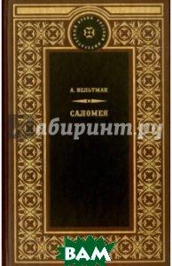 Купить Саломея (изд. 2015 г. ), Книжный Клуб Книговек, Вельтман Александр Фомич, 978-5-4224-1098-9