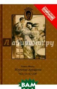 Купить Изучение женщины, Книжный Клуб Книговек, Моклер Камиль, 978-5-4224-1102-3
