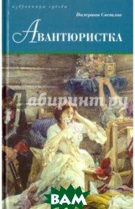 Купить Авантюристка, Книжный Клуб Книговек, Светлов Валериан Яковлевич, 978-5-4224-1143-6