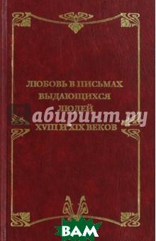 Купить Любовные письма выдающихся людей XVIII и XIX веков, Книговек, 978-5-4224-1308-9