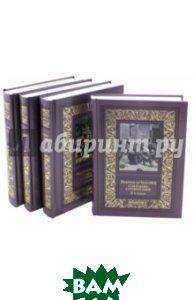 Купить Собрание сочинений. В 4-х томах, Книговек, Де Буагобей Фортуне, 978-5-4224-1325-6