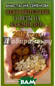 Купить Оздоровительные советы на каждый день на 2017 год, Крылов, Семенова Анастасия Николаевна, 978-5-4226-0275-9