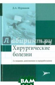 Купить Хирургические болезни. Учебник, Литтерра (Litterra), Нурмаков Даурен Аманович, 978-5-4235-0240-9