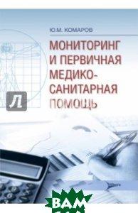 Купить Мониторинг и первичная медико-санитарная помощь, Литтерра (Litterra), Комаров Юрий Михайлович, 978-5-4235-0259-1