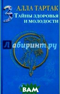 Тартак Алла Михайловна / Тайны здоровья и молодости. Книга 3