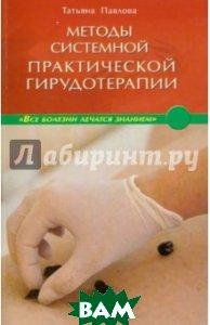 Купить Методы системной практической гирудотерапии, Диля, Павлова Татьяна Владимировна, 978-5-4236-0050-1