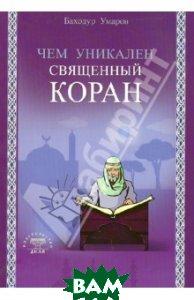 Купить Чем уникален Священный Коран, Диля, Умаров Баходур (Ибрахим), 978-5-4236-0097-6