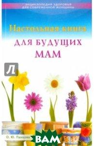 Купить Настольная книга для будущих мам, Диля, Панкова Ольга Юрьевна, 978-5-4236-0278-9