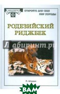 Купить Родезийский риджбек, Аквариум-Принт, Штраке Петра, 978-5-4238-0166-3