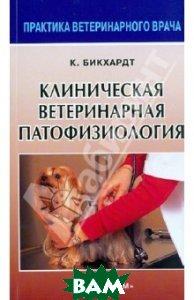 Купить Клиническая ветеринарная патофизиология, Аквариум-Принт, Бикхардт Клаус, 978-5-4238-0230-1