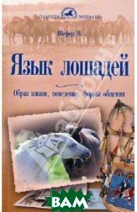 Купить Язык лошадей. Образ жизни, поведение, формы общения, Аквариум-Принт, Шефер Михаэль, 978-5-4238-0257-8