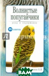 Купить Волнистые попугайчики. Уход и содержание, Аквариум-Принт, Рахманов Александр Иванович, 978-5-4238-0293-6