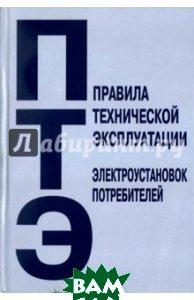 Купить Правила технической эксплуатации электроустановок потребителей, НЦ ЭНАС, 978-5-93196-724-0