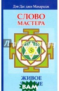 Купить Слово Мастера. Живое знание, ИПЛ, Махарадж Дэв Дас джи, 978-5-4260-0214-2