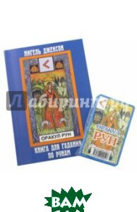 Купить Карты. Оракул Рун. (карты+книга), Нирвана, Джаксон Нигель, 978-5-4260-0251-7