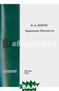 Купить Уравнения Максвелла. Учебное пособие, Прометей, Попов Н. А., 978-5-4263-0105-4