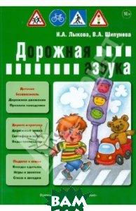 Дорожная азбука. Детская безопасность. Учебно-методическое пособие для педагогов