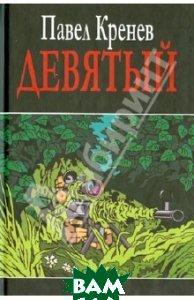 Купить Девятый (изд. 2013 г. ), Сказочная дорога, Кренев Павел Григорьевич, 978-5-4329-0036-4