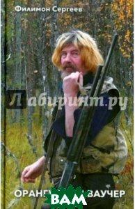 Купить Орангутан и Ваучер, Сказочная дорога, Сергеев Филимон Иванович, 978-5-4329-0051-7