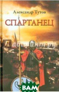 Купить Спартанец, Сказочная дорога, Тутов Александр Николаевич, 978-5-4329-0053-1