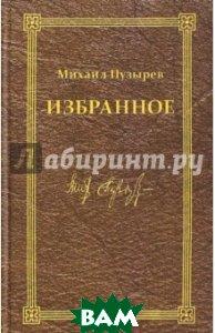 Купить Избранное, Сказочная дорога, Пузырев Михаил Дмитриевич, 978-5-4329-0073-9