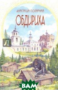 Купить Обдириха, Сказочная дорога, Полярная Анастасия Юльевна, 978-5-4329-0108-8
