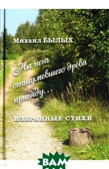 Купить Избранные стихи, ИД Сказочная дорога, Былых Михаил Михайлович, 978-5-4329-0166-8