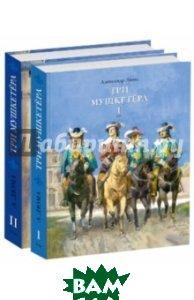 Купить Три мушкетёра. В двух томах (количество томов: 2), НИГМА, Дюма Александр, 978-5-4335-0165-2