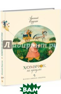 Купить Хомячок на прогулке, НИГМА, Седугин Арсений Александрович, 978-5-4335-0237-6