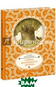 Купить Тайна железного дерева, НИГМА, Прокофьева Софья Леонидовна, 978-5-4335-0286-4