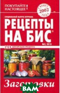 Купить Рецепты на бис 2 2018 г.Заготовки, Газетный мир, 978-5-4346-0565-6