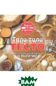 Купить Тили-тили тесто, Слог, 978-5-4346-0581-6