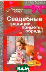 Купить Свадебные традиции, приметы, обряды, Газетный мир, 978-5-4346-0586-1