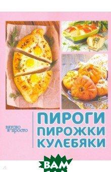 Купить Пироги, пирожки, кулебяки, Слог, 978-5-4346-0623-3
