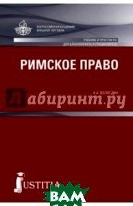 Купить Римское право. Учебник и практикум, Юстиция, Вологдин Александр Анатольевич, 978-5-4365-0126-0