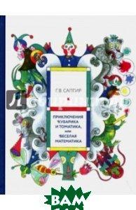 Купить Приключения Кубарика и Томатика, или Веселая математика, Розовый жираф, Сапгир Генрих Вениаминович, Луговская Юлия Павловна, 978-5-4370-0185-1