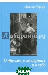 Купить О друзьях, о женщинах и о себе, Изд. В. Секачев, Лернер Леонид В., 978-5-4431-0101-9