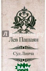 Купить Суд Линча, Алгоритм, Пашаян Лев Агасиевич, 978-5-4438-0123-0