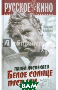 Купить Павел Луспекаев. Белое солнце пустыни, Алгоритм, Ермаков Василий Николаевич, 978-5-4438-0125-4